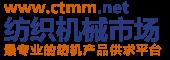 中国纺织机械市场