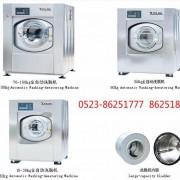 供应通洋牌GX型干洗机,干洗设备