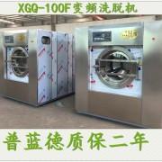 普蓝德现货促销XGQ-100F工业洗衣机 大型全自动洗衣机 100kg工业水洗机