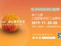 上海纺机展2019 汇聚绿色纺织科技 引领纺织业界迈向「可持续时尚」